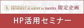 PRESIDENT ACADEMY名古屋限定企画 HP活用セミナー