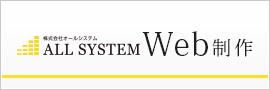 株式会社オールシステム Web制作サイト