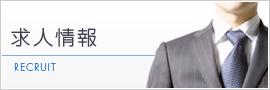 株式会社オールシステム 採用サイト