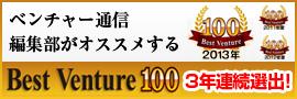 ベンチャー通信編集部がオススメするBestVenture100 3年連続進出