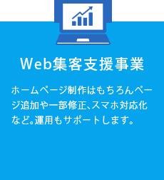 Web集客支援事業 ホームページ制作はもちろんページ追加や一部修正、スマホ対応化など。運用もサポートします。