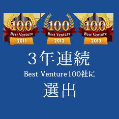3年連続Best Ventureに選出