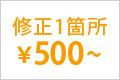 修正1ヶ所 ¥500~