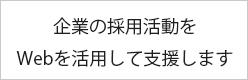 世界最大規模の採用サイトIndeedを活用した採用ノウハウを提供