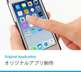 オリジナルアプリ制作