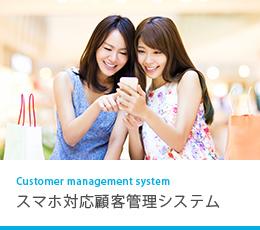 スマホ対応顧客管理システム