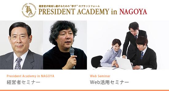 経営者セミナー、Web活用セミナー